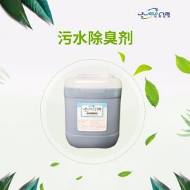 珏昂食品级污水除臭剂jua