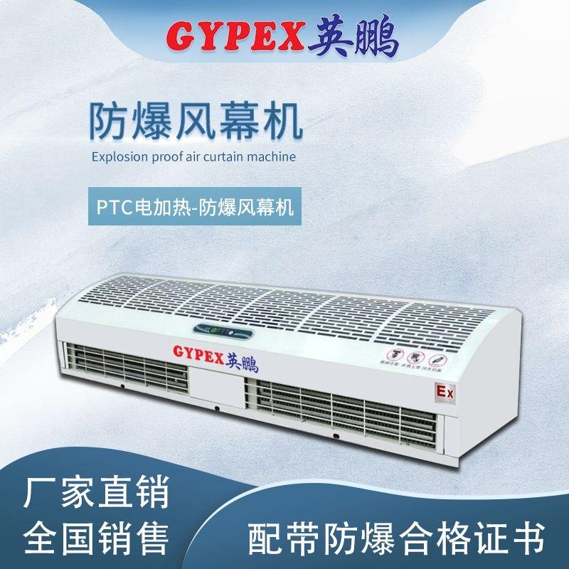 1.5米电加热防爆风幕机BFM-15YB/R