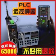 速控物联网工业4G智能网关PLC远程监控机器报警故障短信微信推送模块Suk-BOX-4G