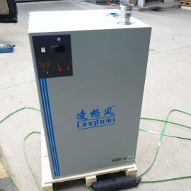 凌格风干燥机销售凌格风冷冻式干燥机HDF40凌格风冷干机
