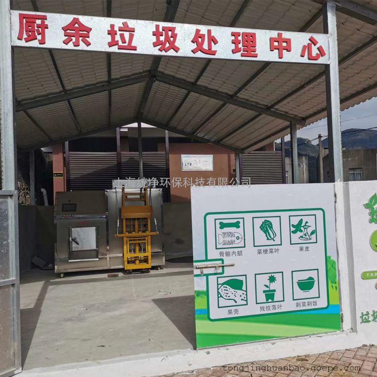 统净环保小区餐厨垃圾处理设备 垃圾分类湿垃圾处理机TJSF-1000F