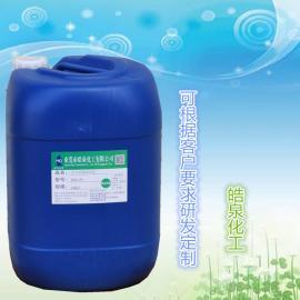 皓泉工业绿苔清洗剂 循环水管道杀菌灭藻剂 苔藓处理剂HQ-200