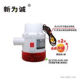 大流量潜水泵-QC3700-8145