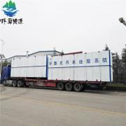 生活污水处理设备 成套污水处理设备 小区污水处理设备HD-MUCT