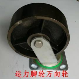 运力yl铸铁轮子铸铁轮子重型铸铁轮子