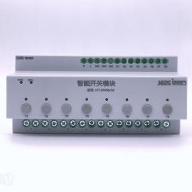 JCT.ZM08/16巨川���8路智能照明控制模�K