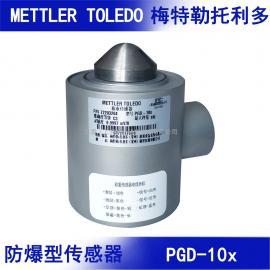 梅特勒 托利多汽车衡 轨道衡 地磅 料罐 反应釜用 防爆传感器PGD