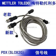 托利多 PDX SLC820 终端电阻 数据线 仪表连接线 传感器线