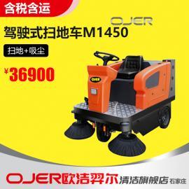 欧洁小区物业常用驾驶式扫地车 扫地机 可喷水清扫车M1450