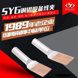 电缆铜铝设备线夹平方 铜铝接头SYG-70