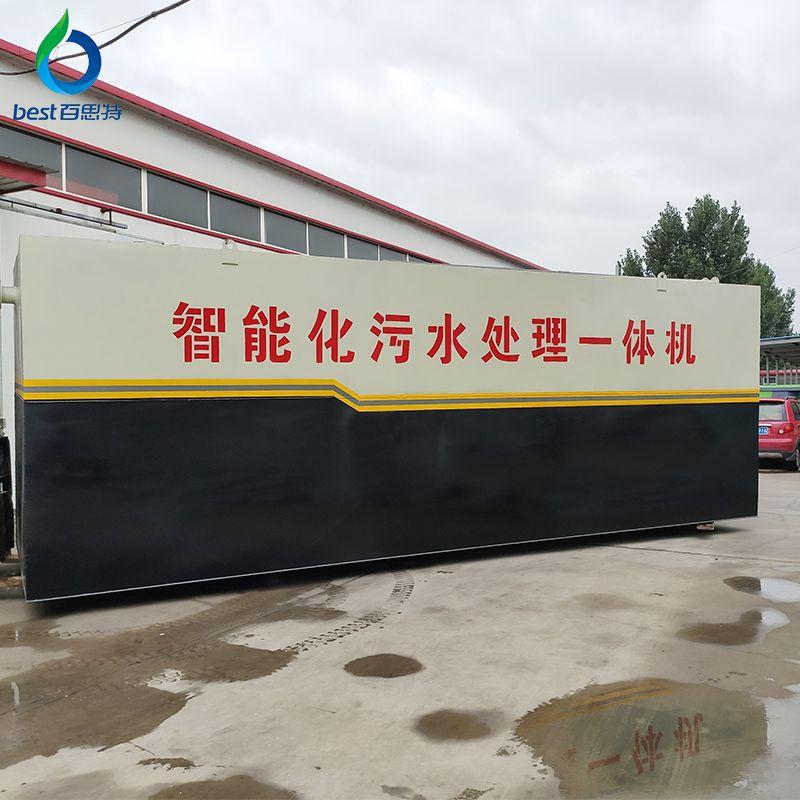 百思特小型门诊污水处理设备 生活污水处理装置best