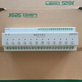 JCT.ZM12/16巨川电气12路智能开关控制器