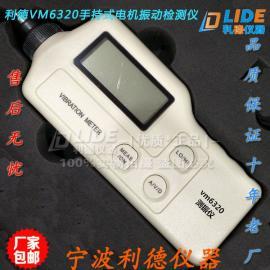 利德牌手持式测振仪/工业级设备振动分析仪/一体式高精度VM6320测振仪