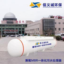信义诚新型冠状病毒消毒设备医院污水处理MBR一体化设备XMBR-500T/D