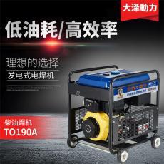 大泽动力190A柴油发电电焊一体机技术参数TO190A