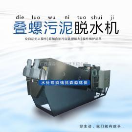 工业废水处理设备污泥脱水机