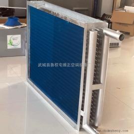 德正闭式冷却塔表冷器 空气换热器 铜管铝片散热器 亲水铝箔翅片
