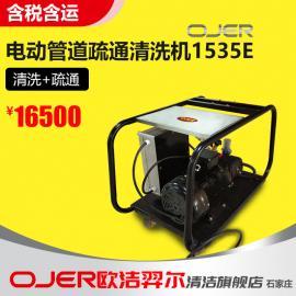 欧洁羿尔物业常用OJER高压水管道疏通机电动 管道清洗机 价位1535E