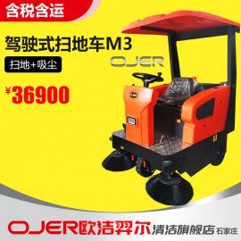 欧洁羿尔小区物业常用驾驶式扫地车 扫地机 可喷水清扫车
