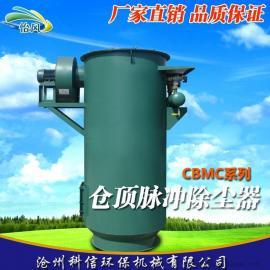 科信脉冲布袋除尘器 搅拌站仓顶袋式除尘设备 CDMC型