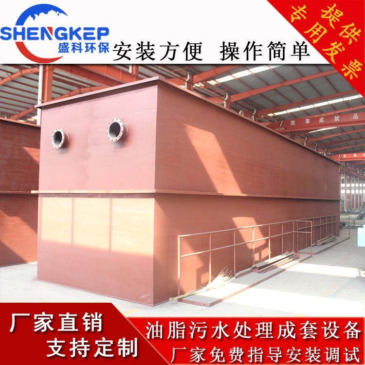 盛科huan保油脂提炼fei水污水处理成套设备mian费指dao安装diao试SKYZ