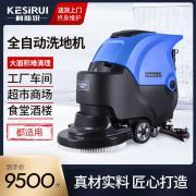 ke斯锐gongchang车间商场用shou推式电动洗地机K1