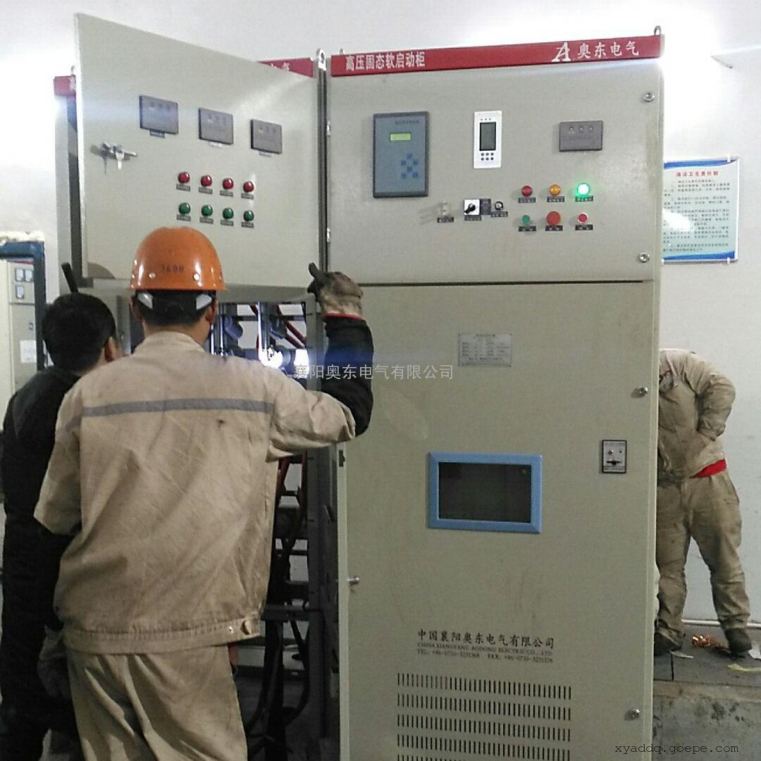 高海拔用软启动 就用奥东电气高压固态软启动柜效果好奥东电气ADGR