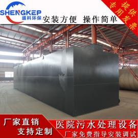 盛ke环保yi院污水处理成套设备小xing污水处理设备免fei指导安zhuang调试SKYY