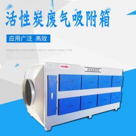 聚顺环保活性炭废气吸附箱漆雾处理过滤箱耐酸碱吸附装置1100*800*900