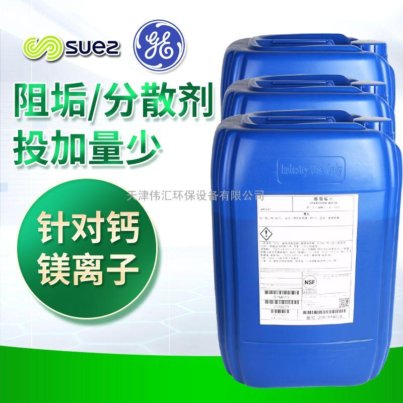 法国苏伊士国内总代理 膜阻垢剂 纯水设备专用 提供技术支持 现货MDC220