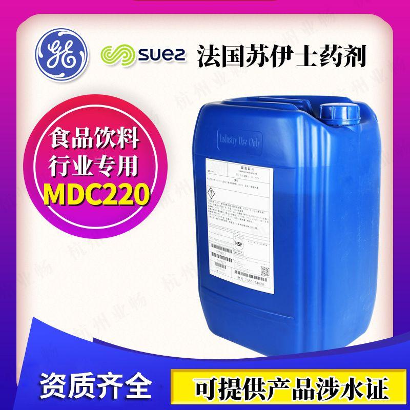苏伊士SUEZ(原美国GE通用贝迪)华南区总代理 苏伊士 原美国GE 阻垢剂MDC220分散剂MDC220