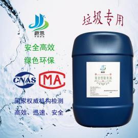爵恩垃圾除臭剂复合型JUEN-FH05
