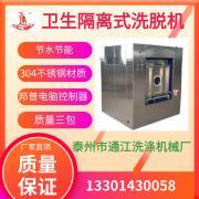 通洋无菌洗衣房用卫生隔离式全自动洗脱机BW100