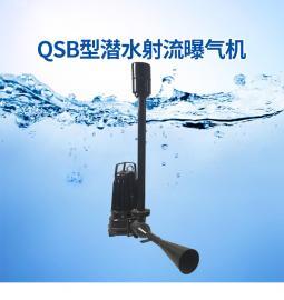 jiangsuru克深水自吸式潜水射流曝qi机QSB0.75