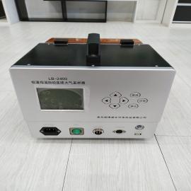 路博大气采样器,对环境空气及室内空气中的有害气体的采样LB-2400