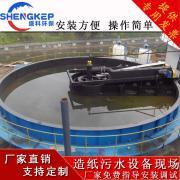 盛科环保造纸wu水fei水处理成套设备免费指dao安装diaoshiSKZZ