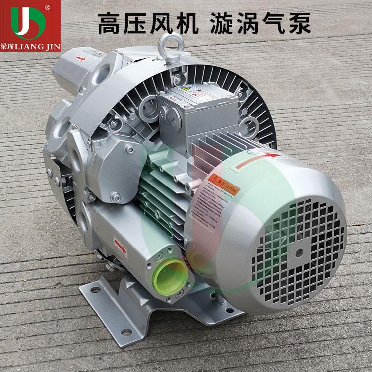 梁瑾涡旋风机多极式旋涡气泵 4QB 520-0H26-84QB  520-0H26-8