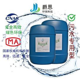 爵恩植物液型污水除臭剂JUEN-WS-02
