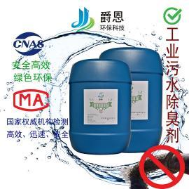 爵恩 工业污水除臭剂 JUEN-WS-04