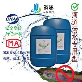 爵恩 河道污染污水除臭剂 JUEN-WS-05