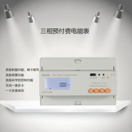 安科瑞农田灌溉预付费电能表DTSY1352-RF