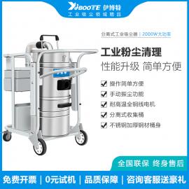 伊博特可移动分离式工业吸尘器工厂车间金属粉尘清理收集IV-2030