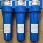 LUBAO高压精密过滤器3.0Mpa/4.0Mpa/6.0Mpa/8.0Mpa/30公斤压力LUBAO-015/024/035/060/090/120/