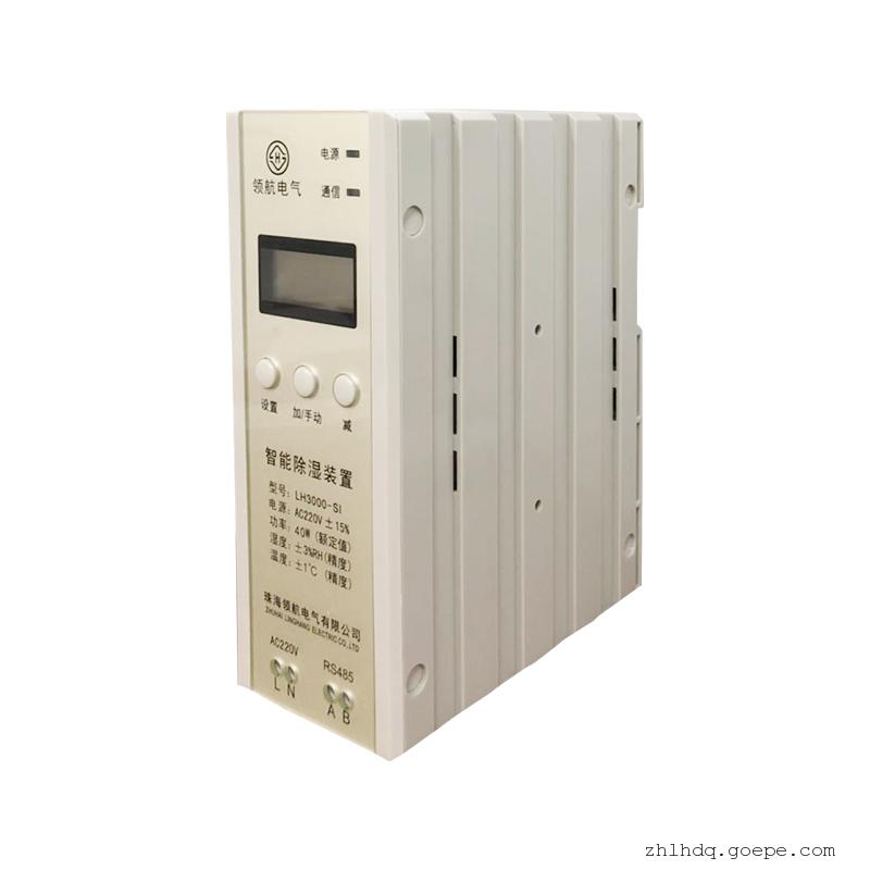 智能除湿装置测量精度高功耗低带远程监控小空间用电力设备适用LH3000-SI