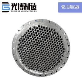 列管式换re器xuan型加工定制光博