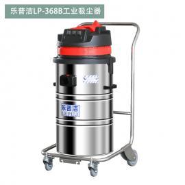 �zhi战啵�LEPUJ)工chang车间zhuan用手推式da功率工业吸尘器LP-368B