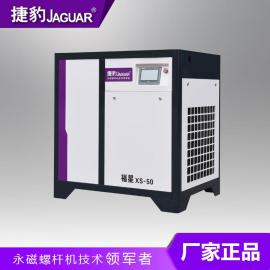 捷豹JAGUAR永磁节能螺杆空压机XS-50
