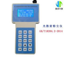 PC-3A袖珍xing激光粉尘yi,同时显示PM10和PM2.5粉尘浓度测定yi