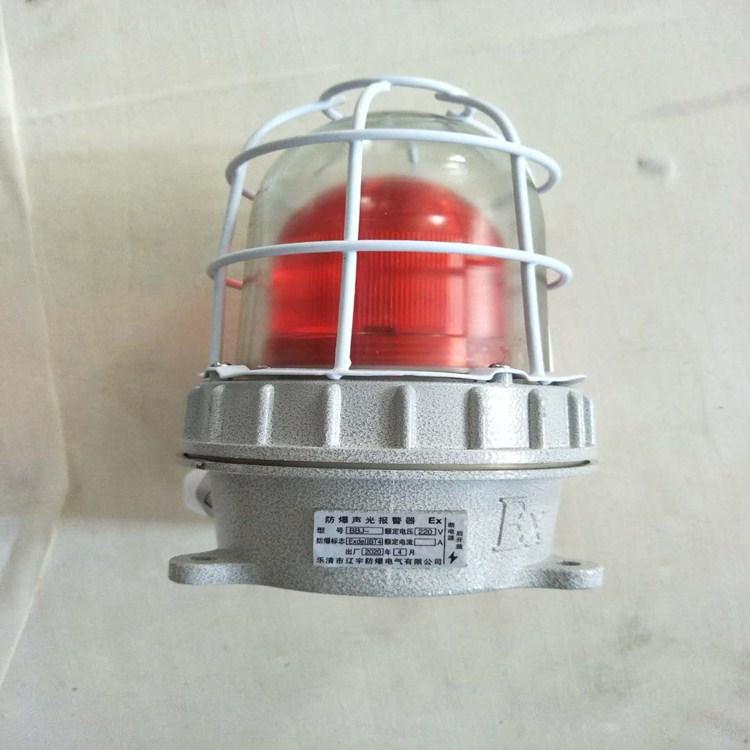 辽yuBBJ-220V防爆声光报警器