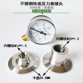 佳一不锈钢快装压力表接头M14*1.5/M20*1.5 表座